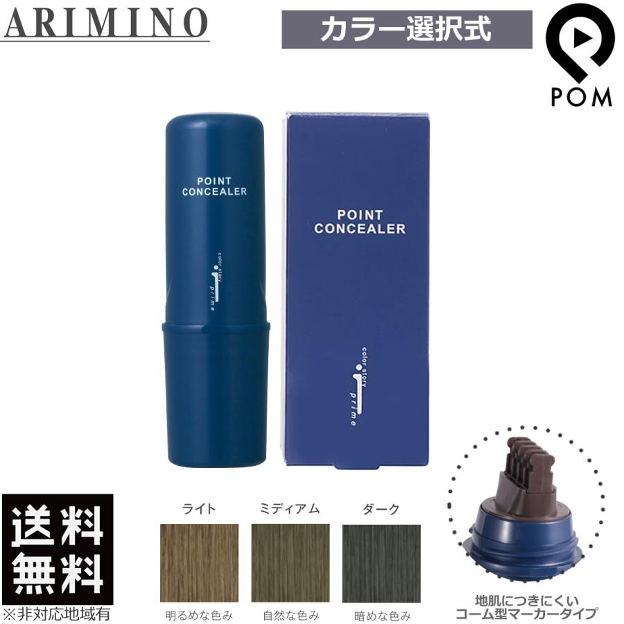 アリミノ カラーストーリーiプライム ポイントコンシーラー 10ml 【 ライト・ミディアム・ダーク 】カラー選択式 送料無料 pom-store