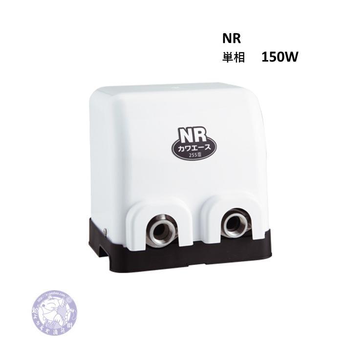 川本ポンプ 送料無料 カワエース NR-155S/NR-156S 150W 単相100V