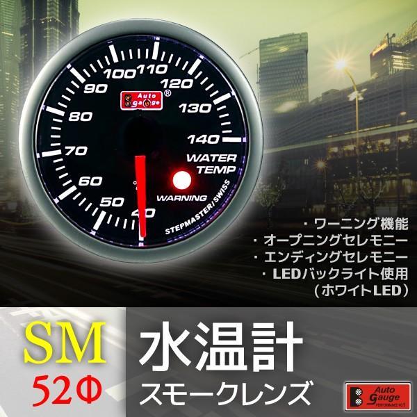 水温計 SM 52Φ