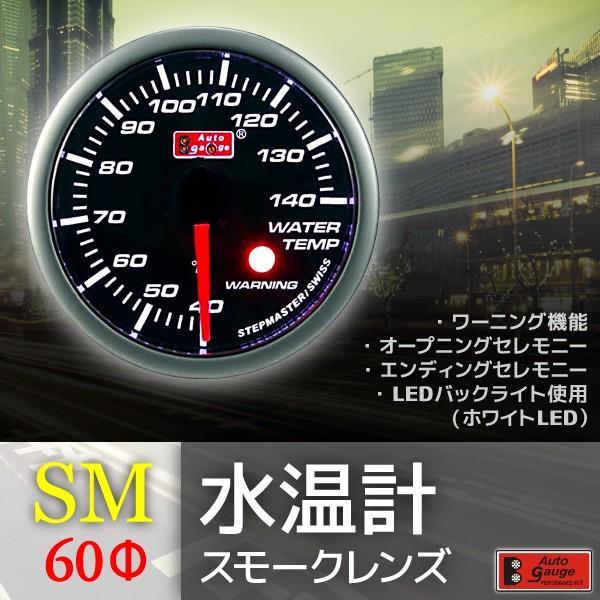 水温計 SM 60Φ