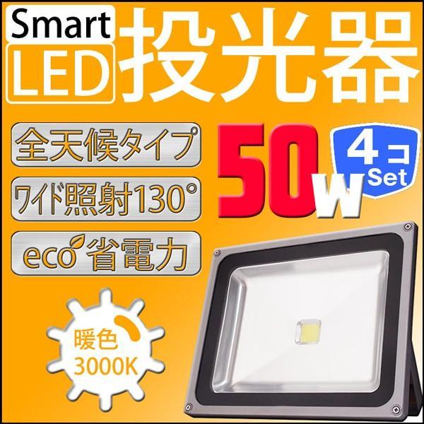 LED投光器 50W 4個セット 500W相当 防水 防雨 LEDワークライト 作業灯 防犯 3m コードPSE 電球色 屋外用 屋内用 A42DWSET4
