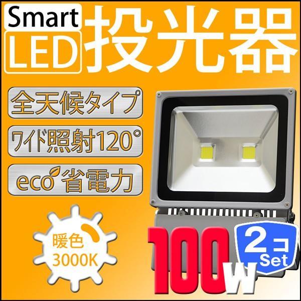 LED投光器 100W 2個セット 1000W相当 防水 防雨 LEDワークライト 作業灯 防犯 3m コードPSE 昼光色 電球色 屋外用 屋内用 照明 A42FWSET2