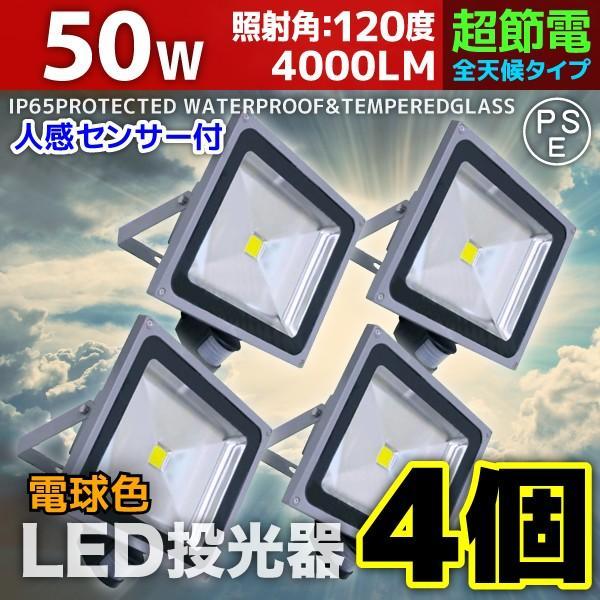 人感センサー LED投光器 ワークライト 50W 4個セット 500W相当 防水 防雨 昼光色 電球色 3mコード付 防犯 作業灯 駐車場灯 A42SDWSET4