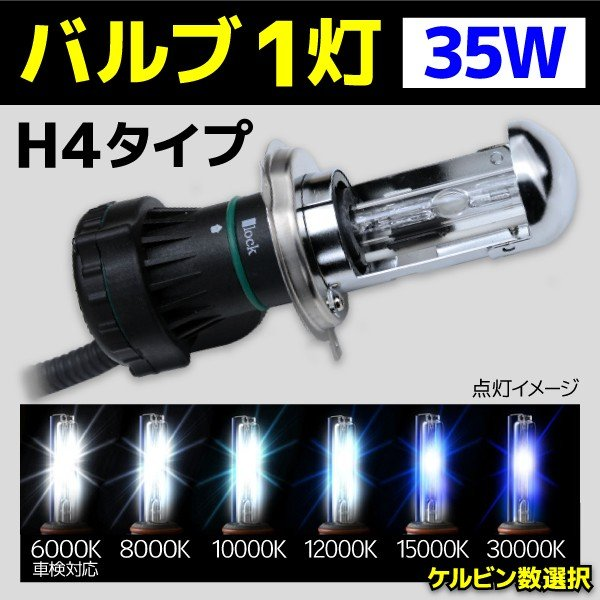 HID バルブ バイク専用 ヘッドライト 1灯 交換バルブ H4 35W 1本 6000k 8000k 10000k 12000k 15000k 30000k バーナー オートバイ BBA9HL pond