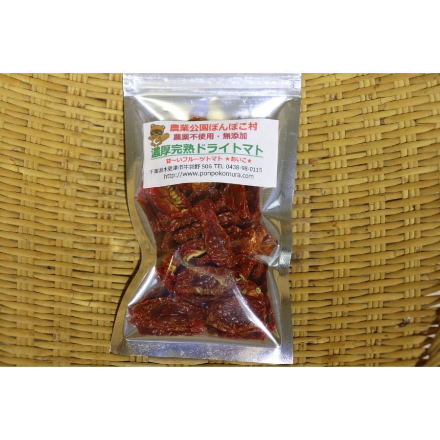 [無農薬] 濃厚完熟ドライフルーツトマト  15g [旨味凝縮] ponpokomura-kisarazu 09