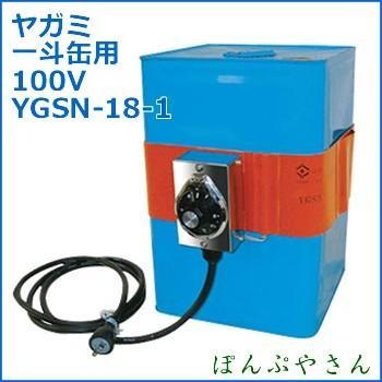 YGSN-18-1 ヤガミ 一斗缶用 バンドヒーター 単相 100V YGSN181 液体軟化 ヒーター 高粘度オイル 電熱ヒーター 一斗缶 18L