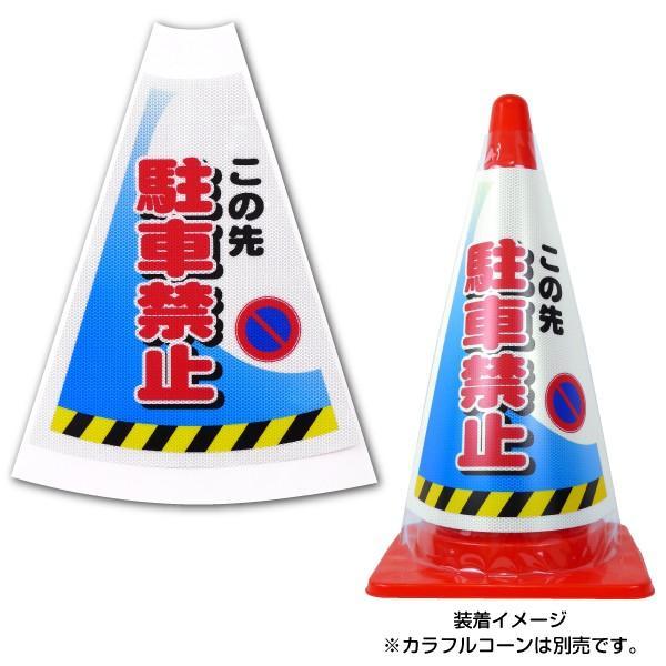 デコレーションコーンカバー NETIS 高輝度反射片面 カラーコーン イメージアップ|ponta-ponta