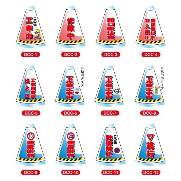 デコレーションコーンカバー NETIS 高輝度反射片面 カラーコーン イメージアップ|ponta-ponta|02