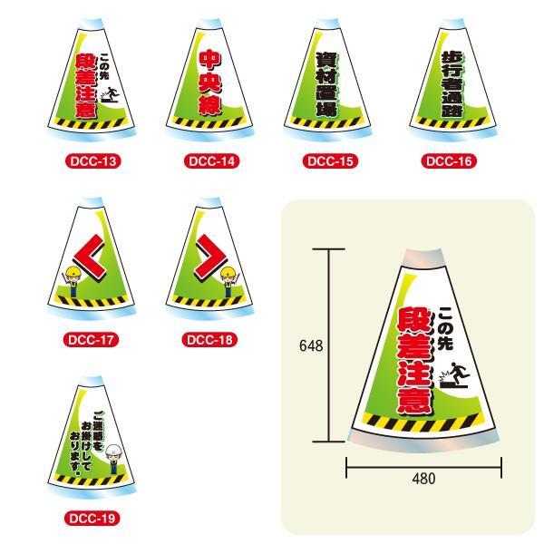 デコレーションコーンカバー NETIS 高輝度反射片面 カラーコーン イメージアップ|ponta-ponta|03