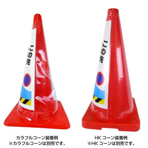 デコレーションコーンカバー NETIS 高輝度反射片面 カラーコーン イメージアップ|ponta-ponta|04