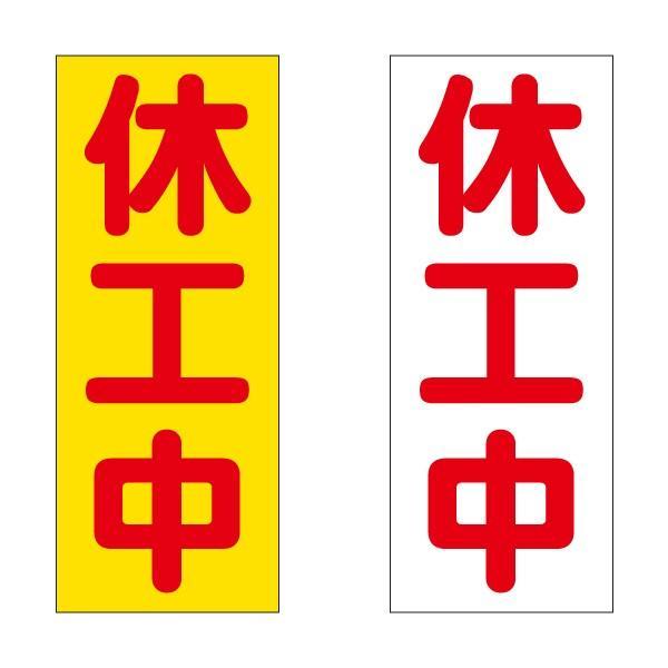 強力マグネット「休工中」 白/黄 工事看板用 200×500mm 異方性 無反射|ponta-ponta