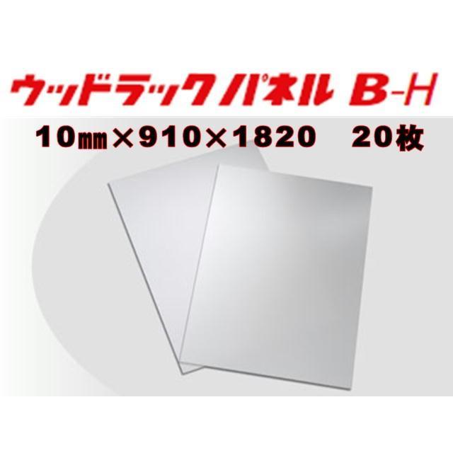 素板 B-H(10倍品)10mm×910×1820 20枚入