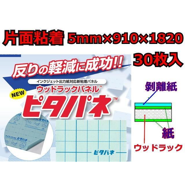 ピタパネ(片面粘着) 5mm×910×1820 30枚入