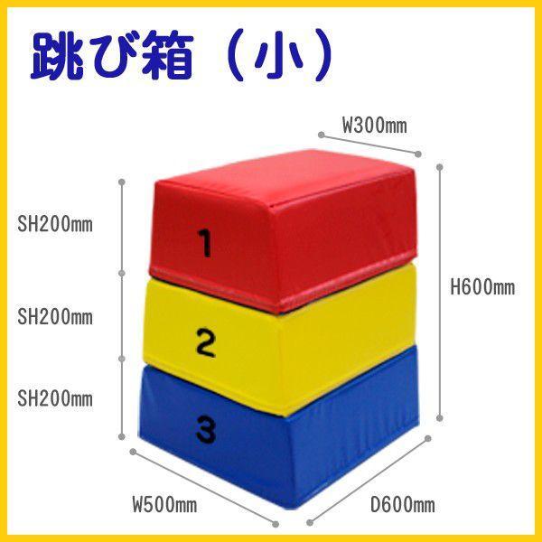 ウレタン跳び箱 mini 送料無料 日本製キッズコーナー