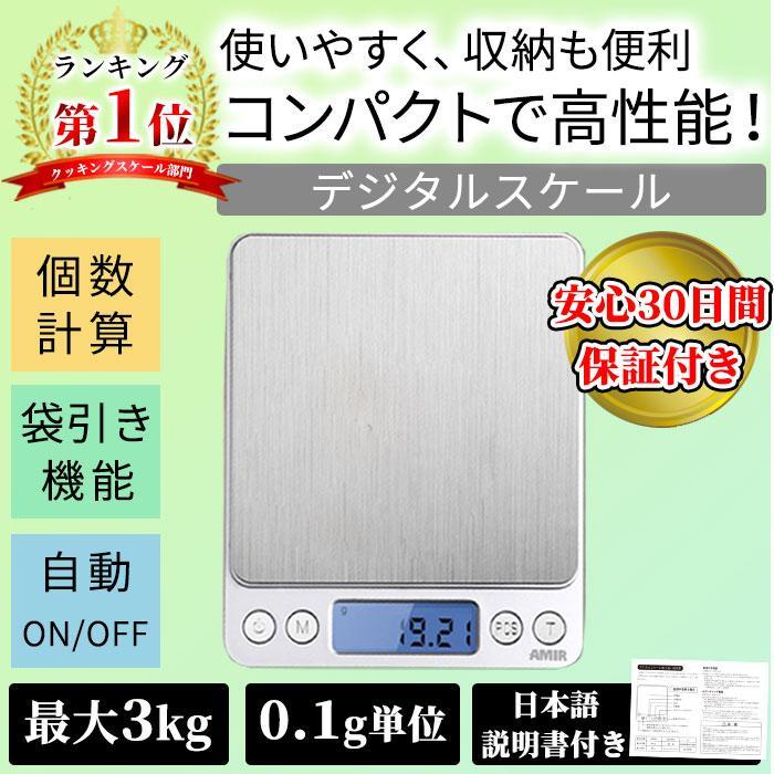 デジタルスケール 計量器 計り キッチンスケール 料理用はかり クッキングスケール|popo-fashion