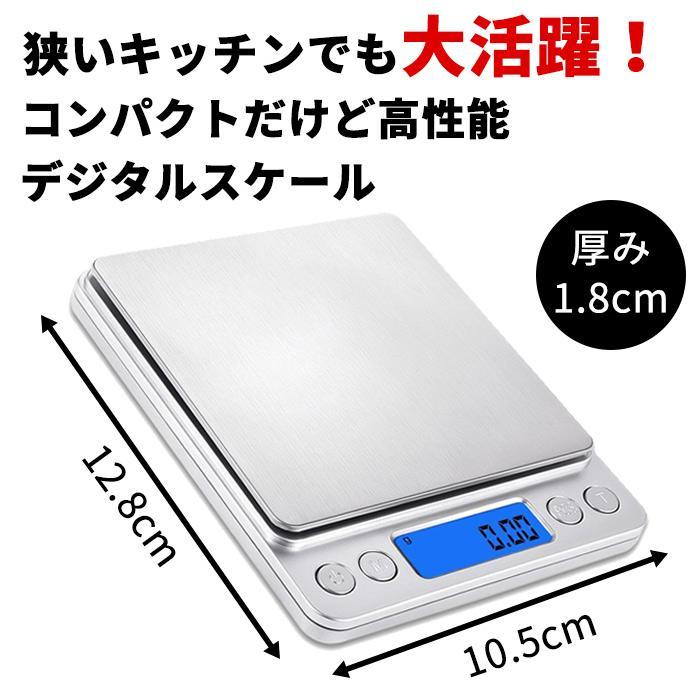 デジタルスケール 計量器 計り キッチンスケール 料理用はかり クッキングスケール|popo-fashion|03