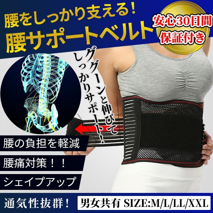 腰痛ベルト コルセット サポーター 腰用 サポートベルト 骨盤ベルト 姿勢矯正|popo-fashion