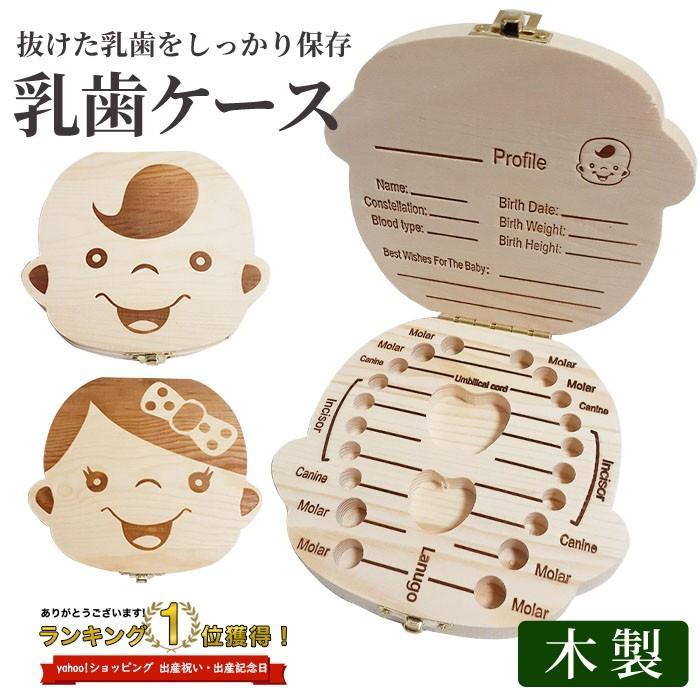 乳歯ケース トゥースアルバム 女の子 男の子 乳歯入れ 乳歯ボックス 保管 保存|popo-fashion