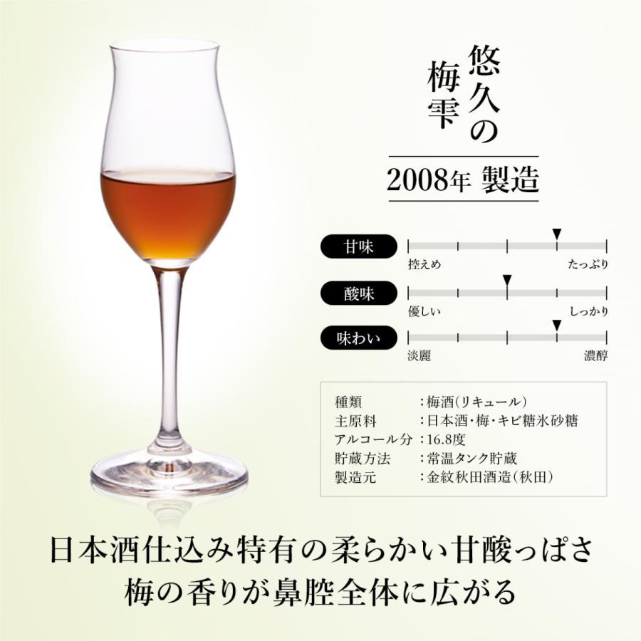 『うめ梅酒 壱』梅酒 3銘柄 飲み比べ セット 高級 ギフト 最長15年 長期熟成  Vintage2006,2008,2009【500限定】 贈答品 還暦  敬老の日 誕生日|poppingstand|12