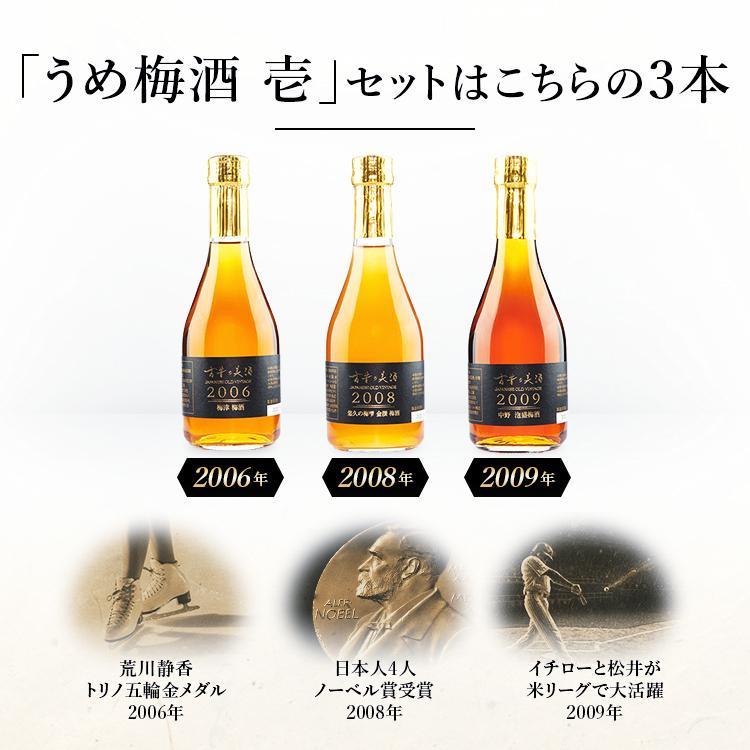 『うめ梅酒 壱』梅酒 3銘柄 飲み比べ セット 高級 ギフト 最長15年 長期熟成  Vintage2006,2008,2009【500限定】 贈答品 還暦  敬老の日 誕生日|poppingstand|10