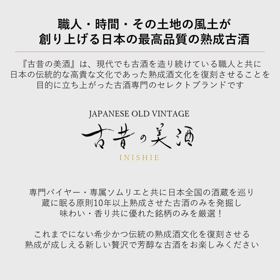 日本酒・焼酎・泡盛・梅酒 高級 ギフト お中元 最長38年 長期熟成 「時」古昔の美酒 年代別 飲み比べ 35本 セット|poppingstand|16