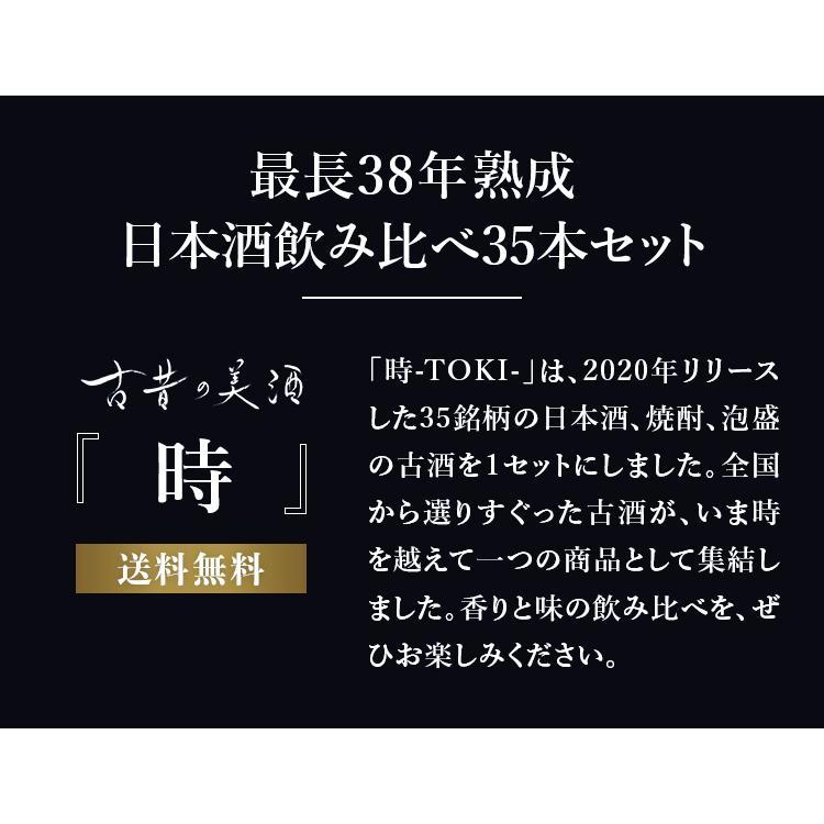 日本酒・焼酎・泡盛・梅酒 高級 ギフト お中元 最長38年 長期熟成 「時」古昔の美酒 年代別 飲み比べ 35本 セット|poppingstand|03