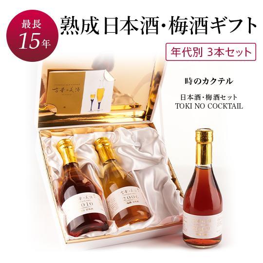 『時のカクテル』日本酒 梅酒 3銘柄 飲み比べ セット 高級 ギフト 最長15年 長期熟成 Vintage2006,2009,2010【500限定】贈答品 還暦 内祝 誕生日 敬老の日|poppingstand
