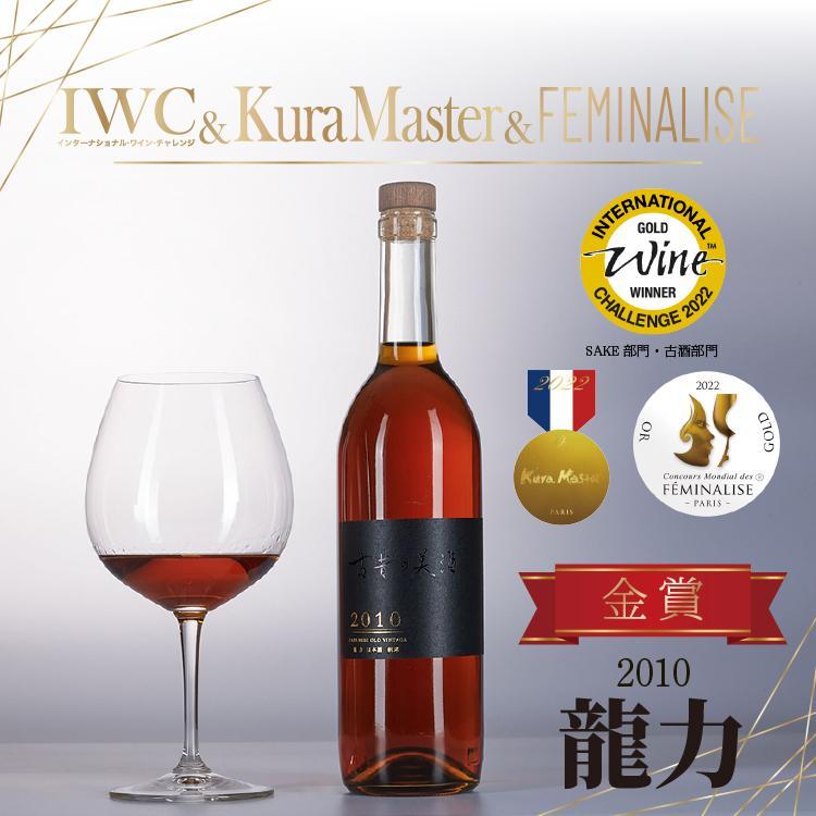 『時のカクテル』日本酒 梅酒 3銘柄 飲み比べ セット 高級 ギフト 最長15年 長期熟成 Vintage2006,2009,2010【500限定】贈答品 還暦 内祝 誕生日 敬老の日|poppingstand|02