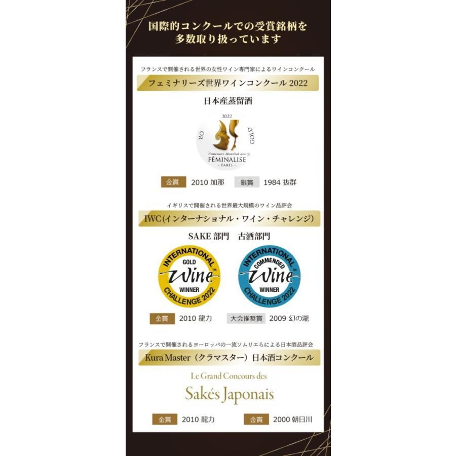『時のカクテル』日本酒 梅酒 3銘柄 飲み比べ セット 高級 ギフト 最長15年 長期熟成 Vintage2006,2009,2010【500限定】贈答品 還暦 内祝 誕生日 敬老の日|poppingstand|11