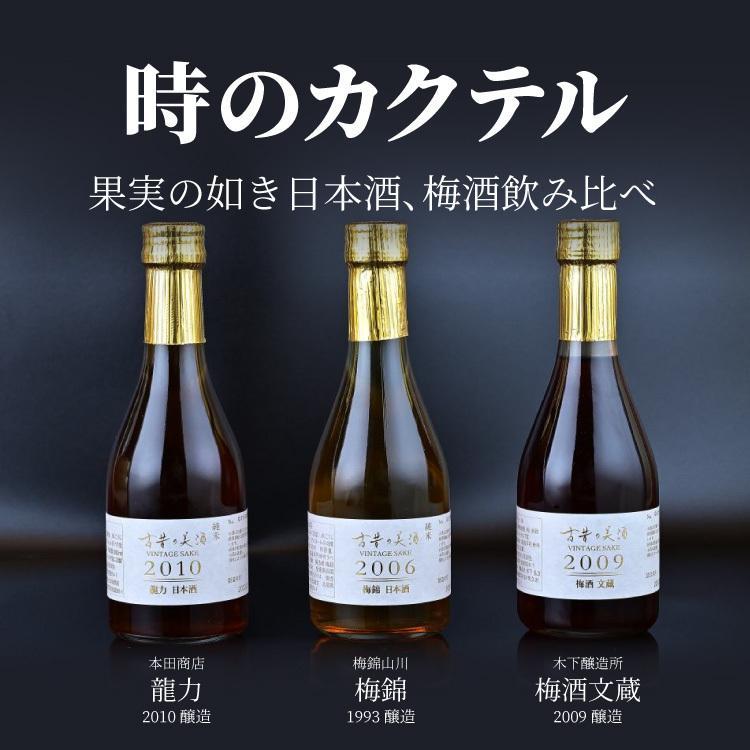 『時のカクテル』日本酒 梅酒 3銘柄 飲み比べ セット 高級 ギフト 最長15年 長期熟成 Vintage2006,2009,2010【500限定】贈答品 還暦 内祝 誕生日 敬老の日|poppingstand|12