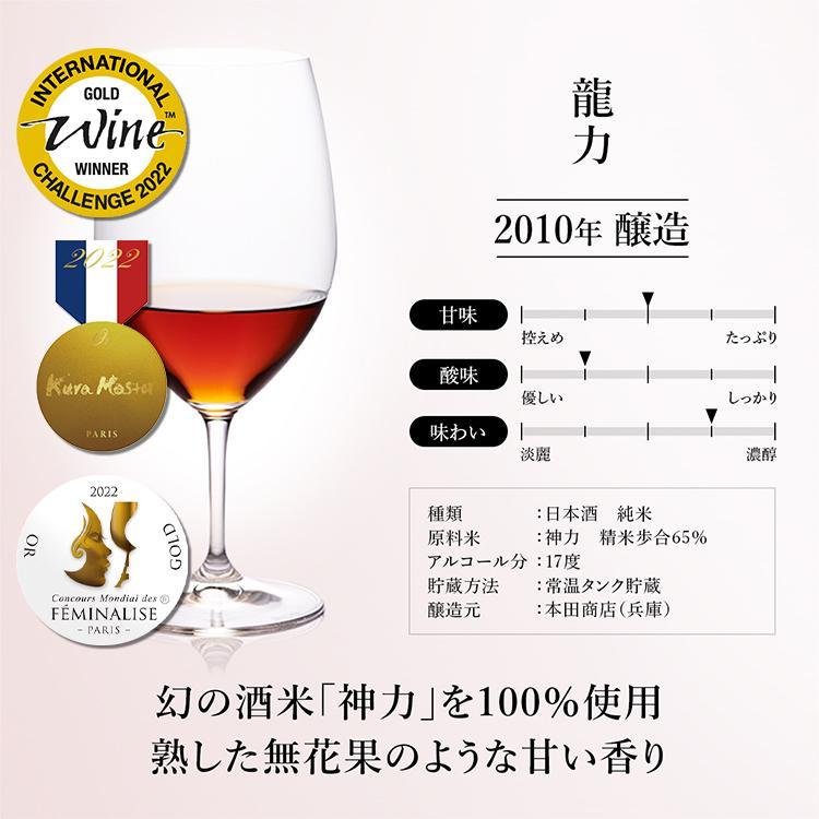 『時のカクテル』日本酒 梅酒 3銘柄 飲み比べ セット 高級 ギフト 最長15年 長期熟成 Vintage2006,2009,2010【500限定】贈答品 還暦 内祝 誕生日 敬老の日|poppingstand|13
