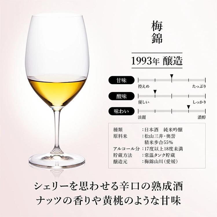 『時のカクテル』日本酒 梅酒 3銘柄 飲み比べ セット 高級 ギフト 最長15年 長期熟成 Vintage2006,2009,2010【500限定】贈答品 還暦 内祝 誕生日 敬老の日|poppingstand|14