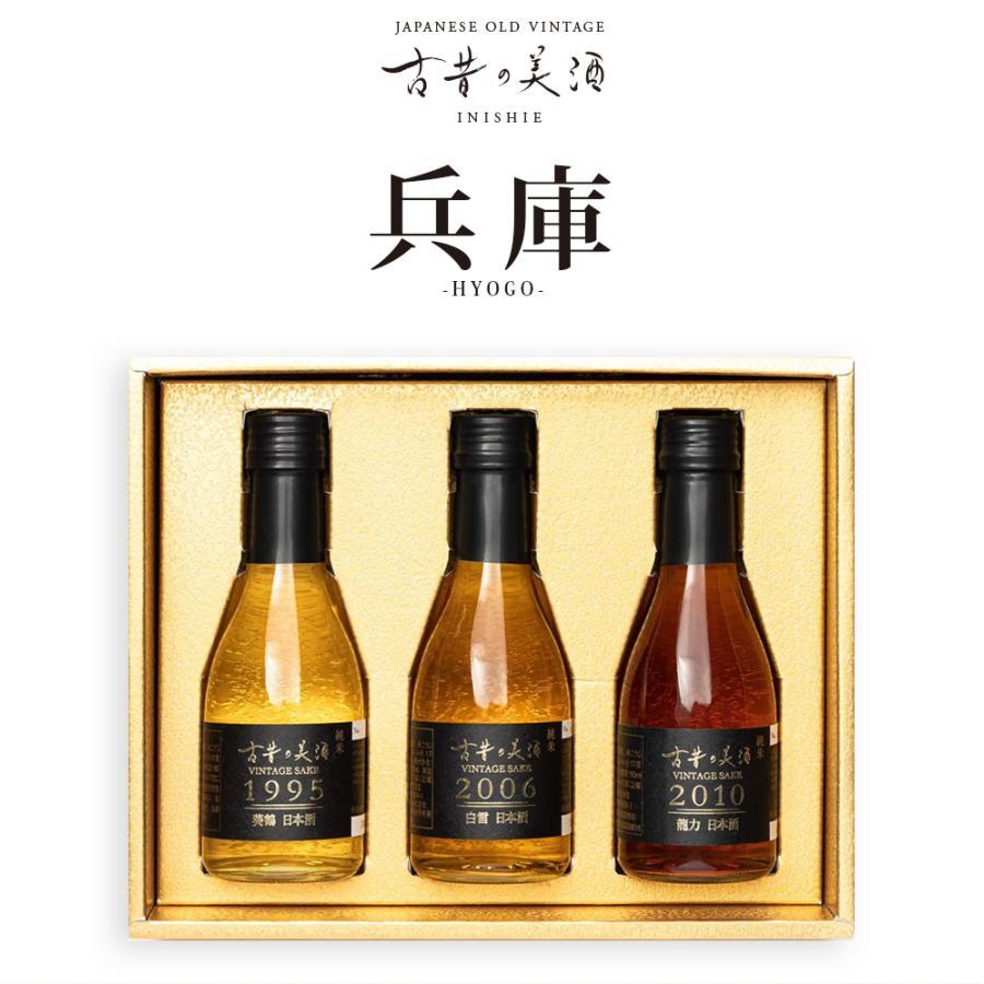 日本酒 高級 ギフト お中元 最長26年 長期熟成 「関西」古昔の美酒 年代別 飲み比べ 3本 セット poppingstand