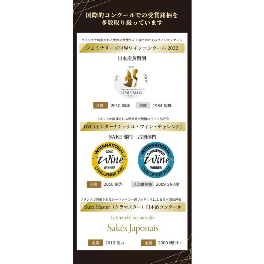 日本酒 高級 ギフト お中元 最長26年 長期熟成 「関西」古昔の美酒 年代別 飲み比べ 3本 セット poppingstand 11