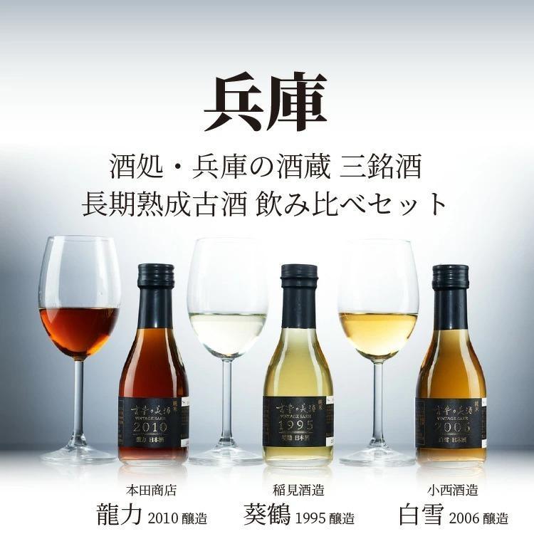 日本酒 高級 ギフト お中元 最長26年 長期熟成 「関西」古昔の美酒 年代別 飲み比べ 3本 セット poppingstand 12