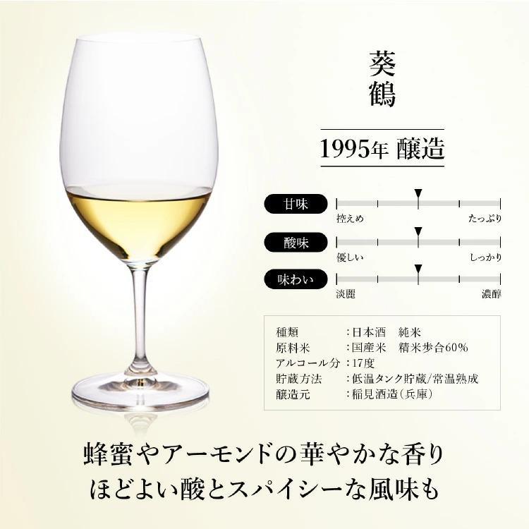 日本酒 高級 ギフト お中元 最長26年 長期熟成 「関西」古昔の美酒 年代別 飲み比べ 3本 セット poppingstand 14
