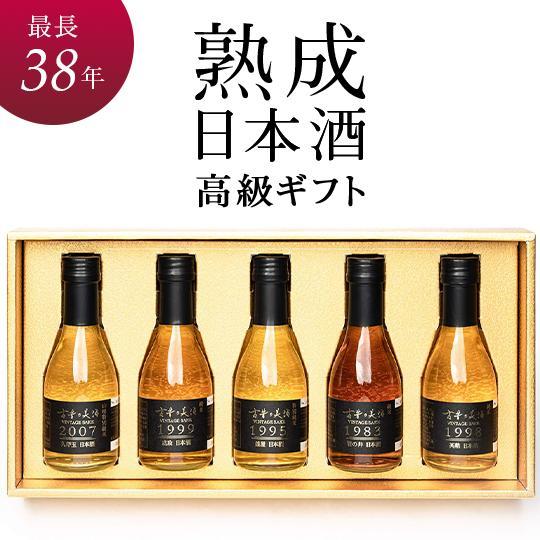 お中元 日本酒 高級 ギフト 最長38年 長期熟成 「古昔の純米」古昔の美酒 年代別 飲み比べ 5本 セット 夏ギフト 人気 プレゼント|poppingstand