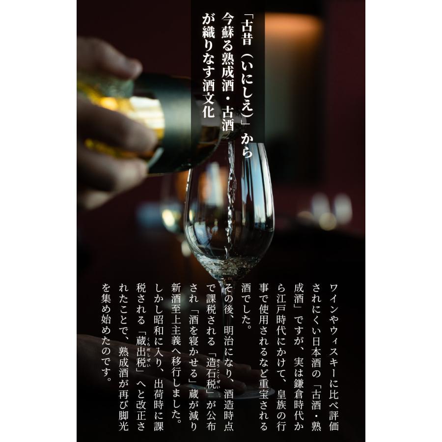 お中元 日本酒 高級 ギフト 最長38年 長期熟成 「古昔の純米」古昔の美酒 年代別 飲み比べ 5本 セット 夏ギフト 人気 プレゼント|poppingstand|03