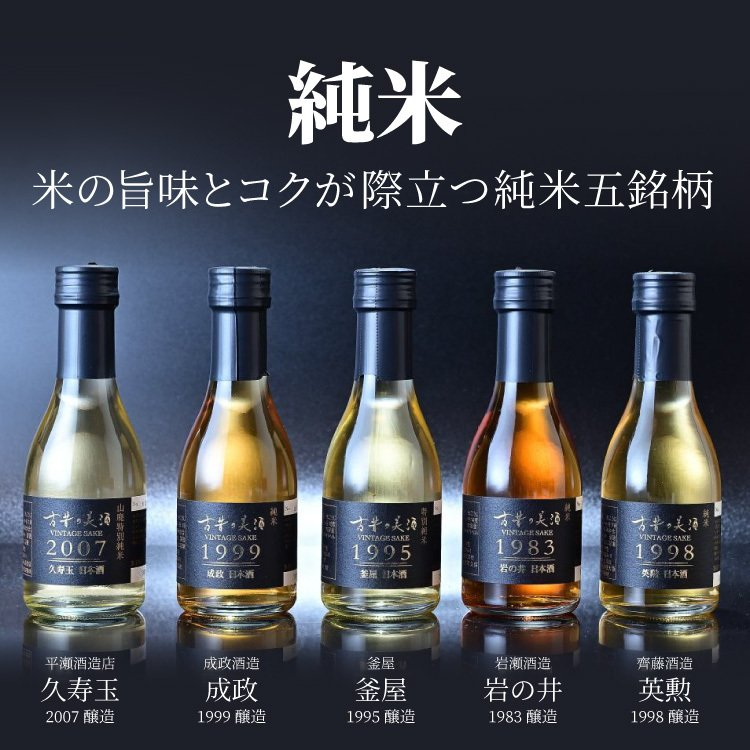 お中元 日本酒 高級 ギフト 最長38年 長期熟成 「古昔の純米」古昔の美酒 年代別 飲み比べ 5本 セット 夏ギフト 人気 プレゼント|poppingstand|08