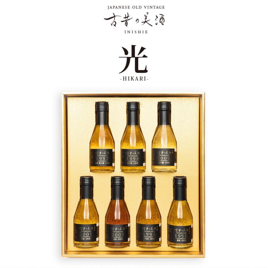 『光』日本酒 7銘柄 飲み比べ セット 高級 ギフト 最長26年 長期熟成  Vintage1995〜2009【500限定】贈答品 還暦 誕生日 敬老の日 内祝 poppingstand