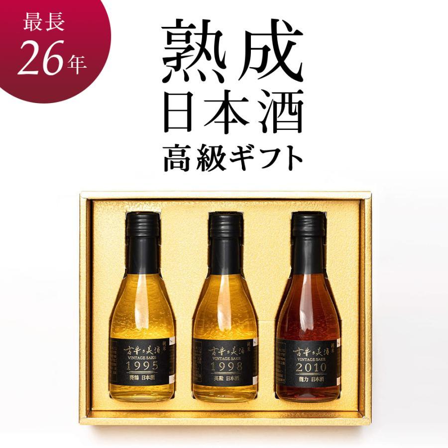 日本酒 最長26年熟成酒 高級ギフト『古昔の美酒 関西』Vintage1995,1998,2010 3種飲み比べ セット 贈答品 父の日 お中元 誕生日 還暦祝 退職祝【限定生産】|poppingstand