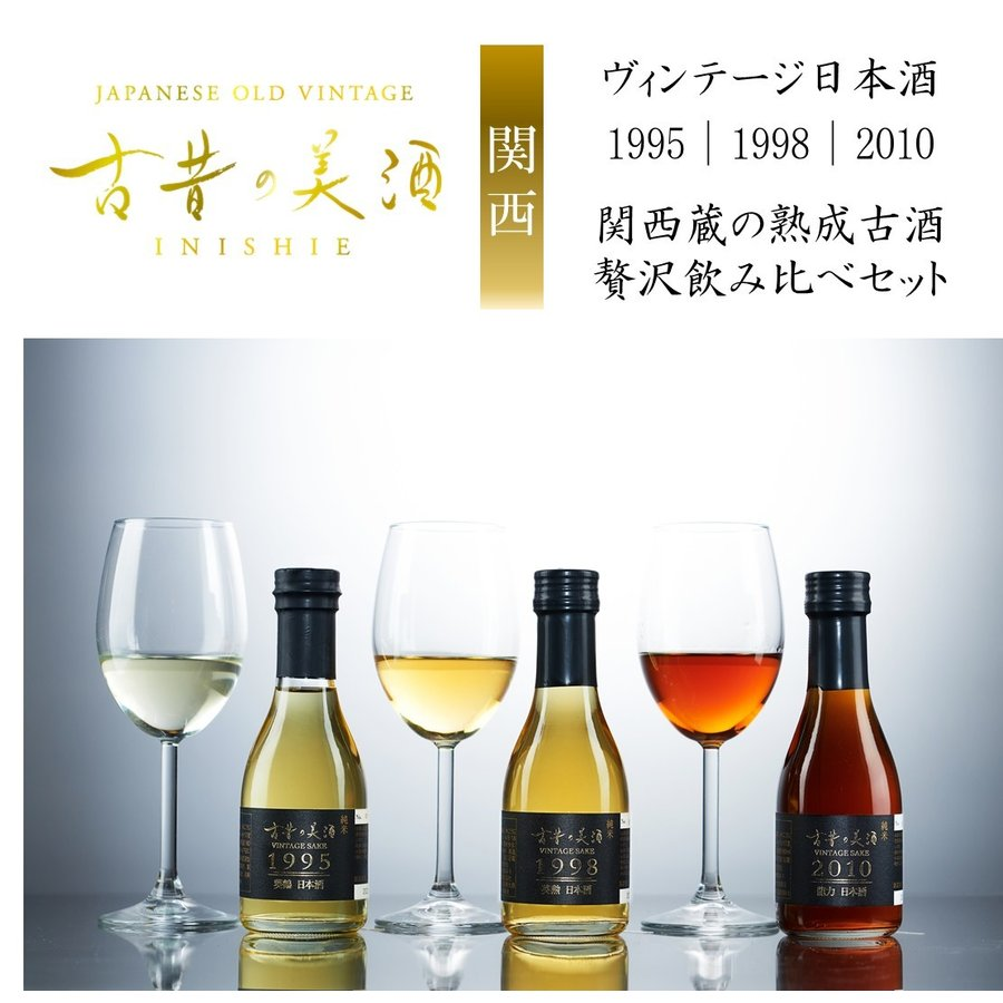 日本酒 最長26年熟成酒 高級ギフト『古昔の美酒 関西』Vintage1995,1998,2010 3種飲み比べ セット 贈答品 父の日 お中元 誕生日 還暦祝 退職祝【限定生産】|poppingstand|02