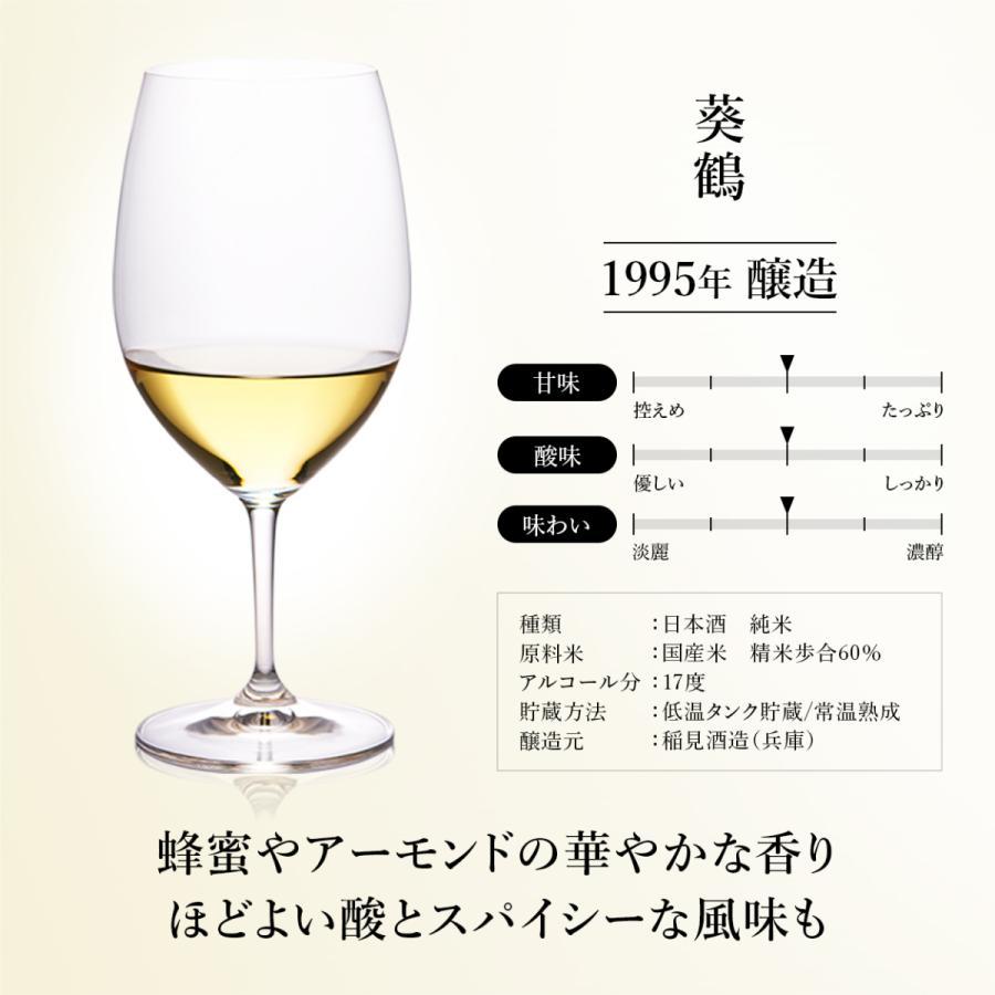 日本酒 最長26年熟成酒 高級ギフト『古昔の美酒 関西』Vintage1995,1998,2010 3種飲み比べ セット 贈答品 父の日 お中元 誕生日 還暦祝 退職祝【限定生産】|poppingstand|11