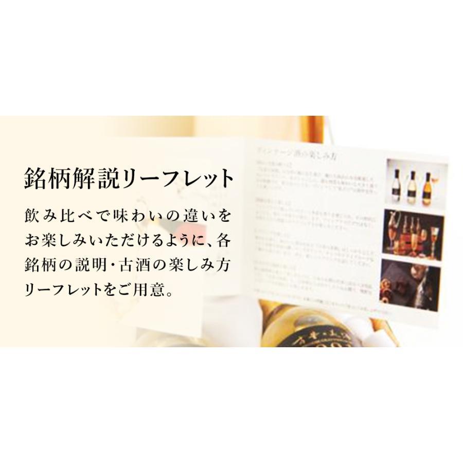 日本酒 最長26年熟成酒 高級ギフト『古昔の美酒 関西』Vintage1995,1998,2010 3種飲み比べ セット 贈答品 父の日 お中元 誕生日 還暦祝 退職祝【限定生産】|poppingstand|08