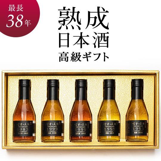 日本酒 高級 ギフト お中元 最長38年 長期熟成 「至高」古昔の美酒 年代別 飲み比べ 5本 セット|poppingstand