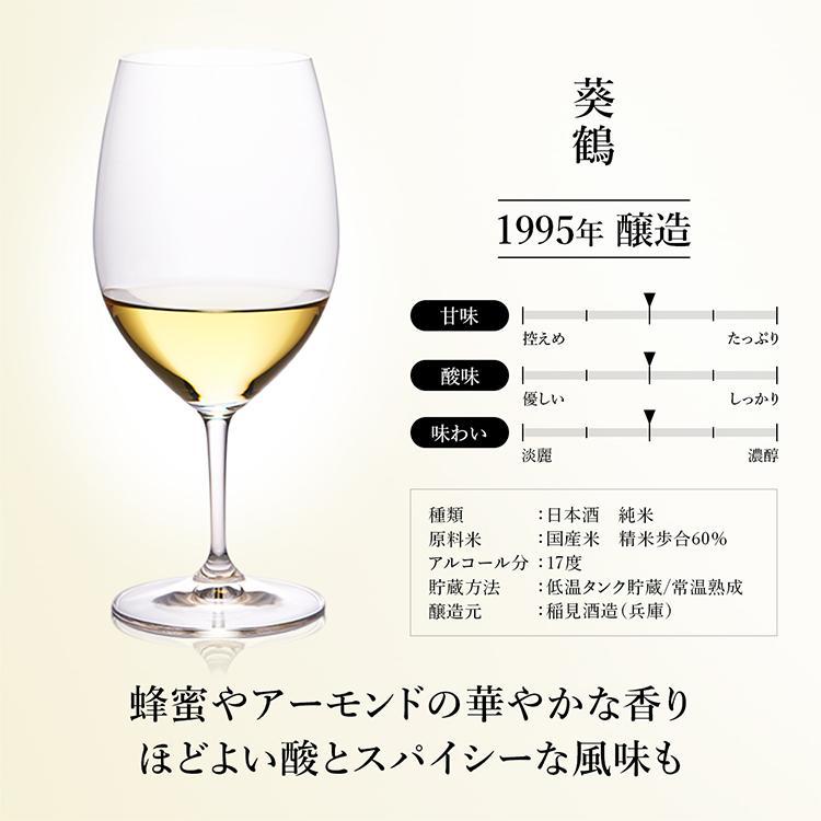 日本酒 高級 ギフト お中元 最長38年 長期熟成 「至高」古昔の美酒 年代別 飲み比べ 5本 セット|poppingstand|11