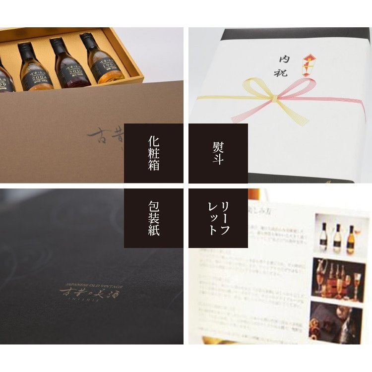 日本酒 高級 ギフト お中元 最長38年 長期熟成 「至高」古昔の美酒 年代別 飲み比べ 5本 セット|poppingstand|14