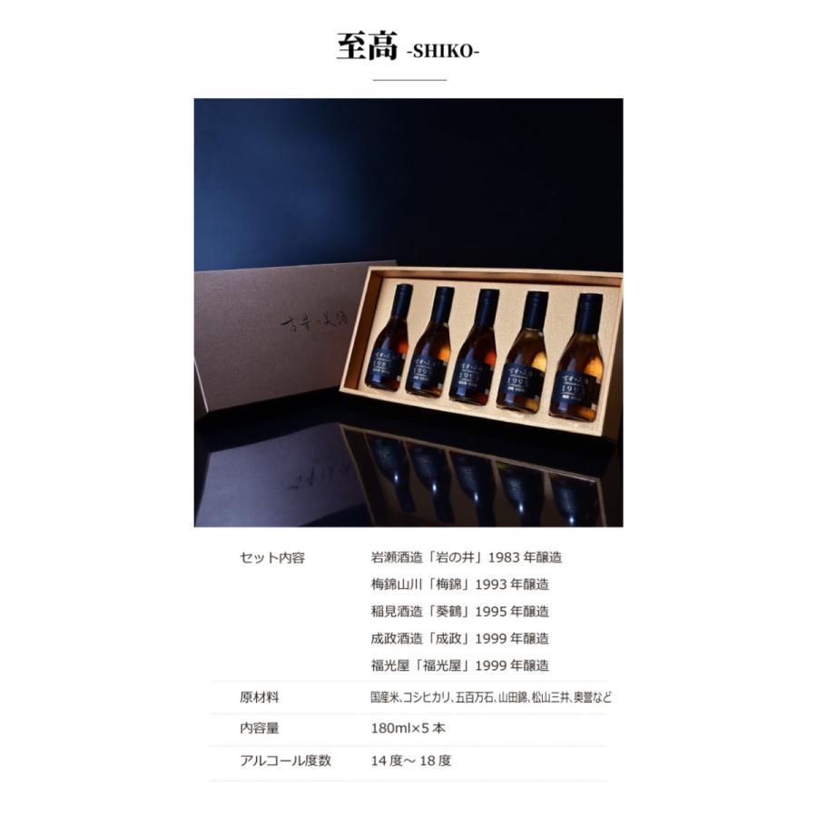日本酒 高級 ギフト お中元 最長38年 長期熟成 「至高」古昔の美酒 年代別 飲み比べ 5本 セット|poppingstand|16