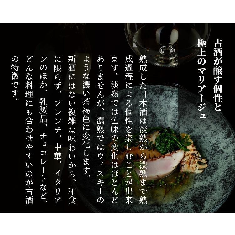 日本酒 高級 ギフト お中元 最長38年 長期熟成 「至高」古昔の美酒 年代別 飲み比べ 5本 セット|poppingstand|05