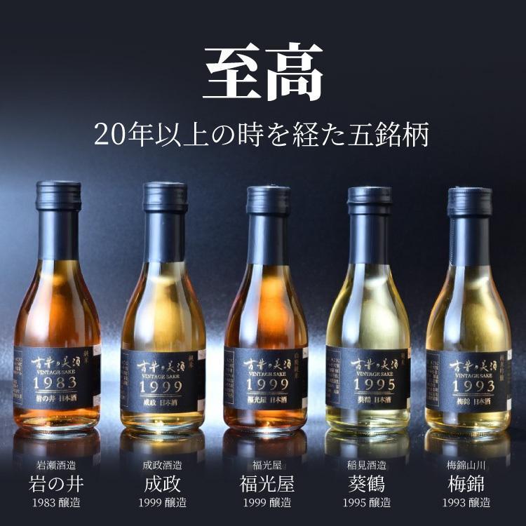 日本酒 高級 ギフト お中元 最長38年 長期熟成 「至高」古昔の美酒 年代別 飲み比べ 5本 セット|poppingstand|08